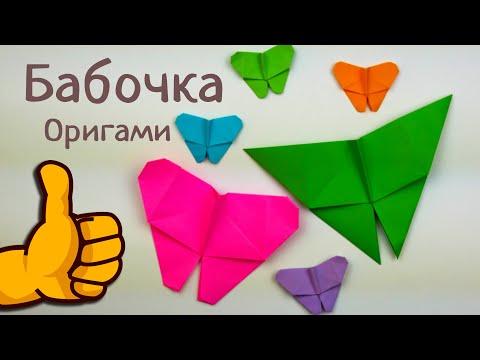 [Оригами легкое] Как сделать бабочку из бумаги своими руками.