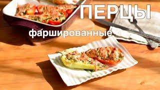 HappyKeto.ru - Кето диета, рецепты. Фаршированные перцы