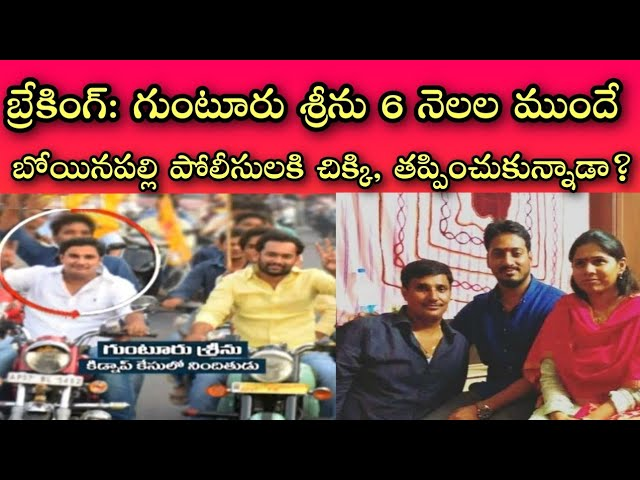 Akhilapriya Mastered Kidnap Plan - Bhargavaram Directed It - Guntur Seenu