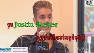 Justin Bieber ស្រុកកំណើតនៅខេត្តកំពុងស្ពឺ -RS Khmer