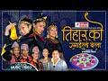 Tihar Song 2077 देउसी भैलो | Deusi Bhailo By  By Hemanta Shishir/ Anju Rai