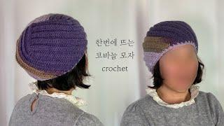 한번에 뜨는 코바늘 모자/crochet/beanie