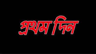 bangla funny short video /from Pacha Pagla