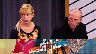 Мужское / Женское - Младенец вподъезде. Выпуск от29.11.2017