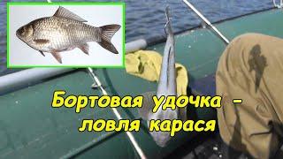 Рыбалка на карася бортовыми удочками