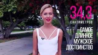 Факты о сексе - на сайте procekc.ru