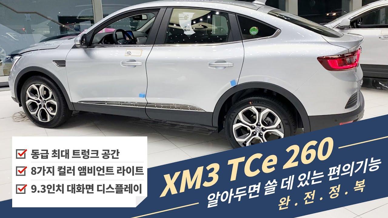 [르노삼성 xm3 tce260 모델] 알아두면 유용하게 쓸 데 있는 편의기능 완전정복 (동급최대 트렁크 공간, 8가지 컬러 앰비언트 라이트, 9.3인치 디스플레이)