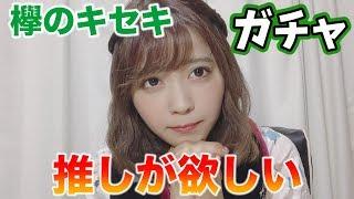 【欅坂46】欅のキセキガチャで推しを狙った結果。 欅坂46 検索動画 28