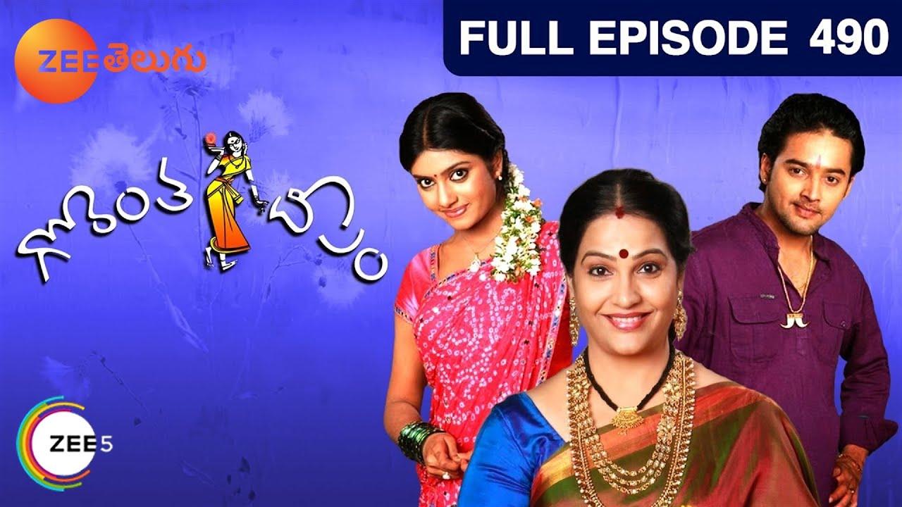 Download Gorantha Deepam | Telugu Tv Serial | Jayalalita, Anjana, Madhusudan | Full Ep - 490 | Zee Telugu