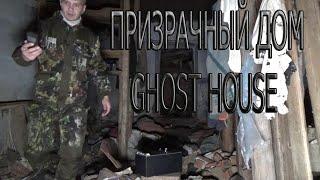 ПРИЗРАЧНЫЙ ДОМ | GHOST HOUSE