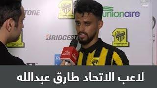 لقاء لاعب نادي الاتحاد طارق عبدالله  بعد مواجهة الوحدة
