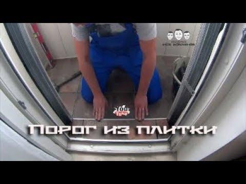 Как положить плитку на порог входной двери