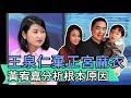 【精華版】王泉仁棄正宮麻衣擁新歡 黃宥嘉分析根本原因