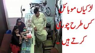 Mobile Phone Chori karny ka Andaz Dhakye ga موبائل چوری کرنےکی لڑکياں
