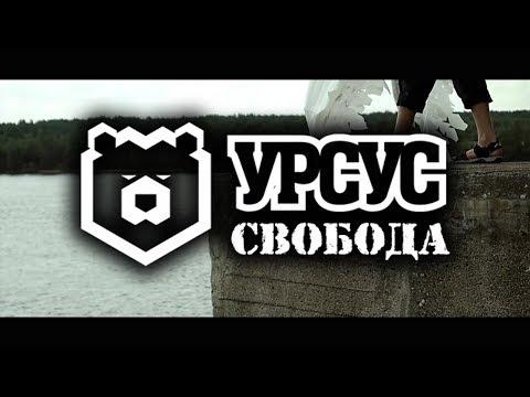 УРСУС - Свобода / OFFICIAL VIDEO / 2019