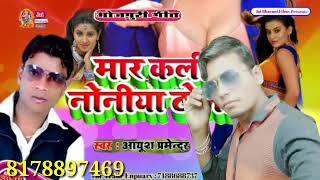 PagalWorld Kamar Toli Toli Bhojpuri gana MP3