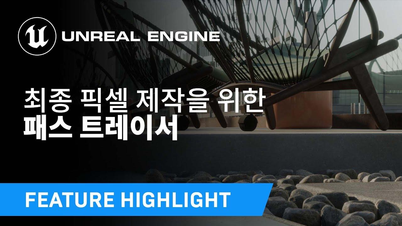 최종 픽셀 제작을 위한 패스 트레이서 | 기능 하이라이트 | 언리얼 엔진 4.27