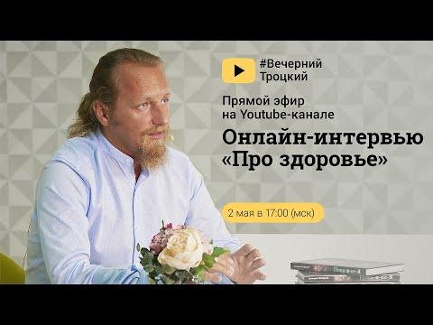 """2529. Онлайн - интервью """"Про здоровье"""" с Дмитрием Троцким. 02.05.2020"""