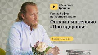 """постер к видео 2529. Онлайн - интервью """"Про здоровье"""" с Дмитрием Троцким."""