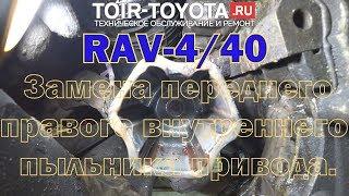 Rav4 / 40/ Замена переднего правого внутреннего пыльника привода.