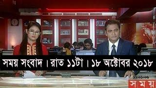 সময় সংবাদ | রাত ১১টা | ১৮ অক্টোবর ২০১৮ | Somoy tv bulletin 11pm | Latest Bangladesh News