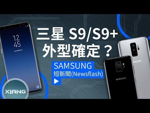 三星 S9/S9+ 最終外型?更窄邊框、雙鏡頭設計! | 短新聞 【小翔 XIANG】