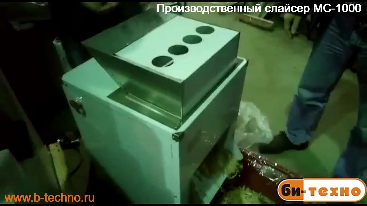 Производственный слайсер МС 1000 - YouTube