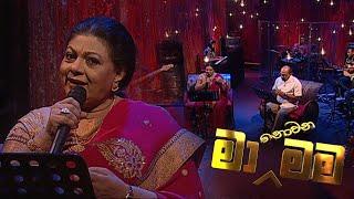 Ma Nowana Mama with Chandrika Siriwardena ( 23-10-2020 ) Thumbnail