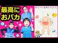 ★「『赤ちゃん泣いちゃった~!』最高におバカなゲーム」後編★Stupid Again game★