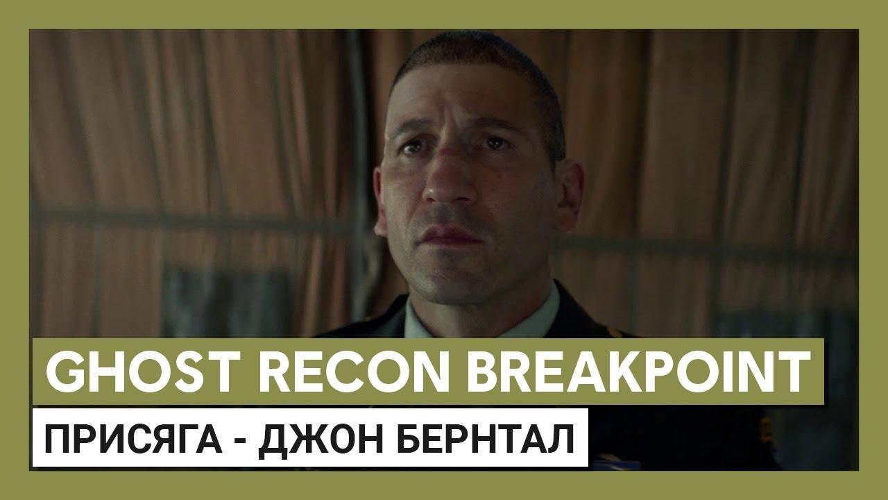 """Ghost Recon Breakpoint: кинематографический трейлер """"Присяга"""" с Джоном Бернталом"""