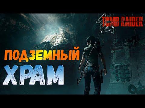 Прохождение Shadow of the Tomb Raider :  Начало  (1 часть)