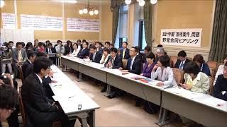 加計学園「首相案件」問題野党合同ヒアリング第2回 2018年4月10日 thumbnail