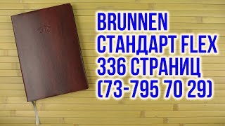 Розпакування Brunnen Стандарт Flex бордовий 336 сторінок 73-795 70 29