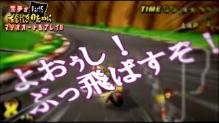 【ゆっくり実況】霊夢がお金稼ぎのためマリオカートをプレイ!! part5 thumbnail