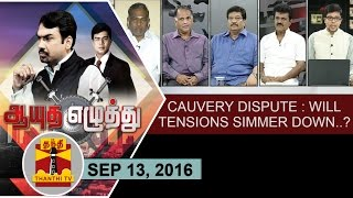 Aayutha Ezhuthu 13-09-2016 Cauvey Dispute : Will tensions simmer down..? – Thanthi TV Show