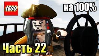 LEGO Пираты Карибского Моря {PC} прохождение часть 22 — ТОРТУГА на 100%