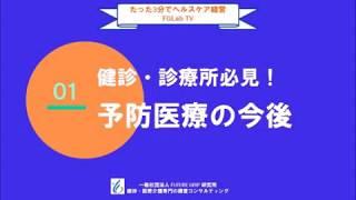 【予防医療の今後❶】医療機関様必見!!ヘルスケア経営番組「FGLab TV」