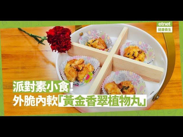 單身、兩小口素煮意!「黃金香翠植物丸」外脆內軟,做派對小食一流!