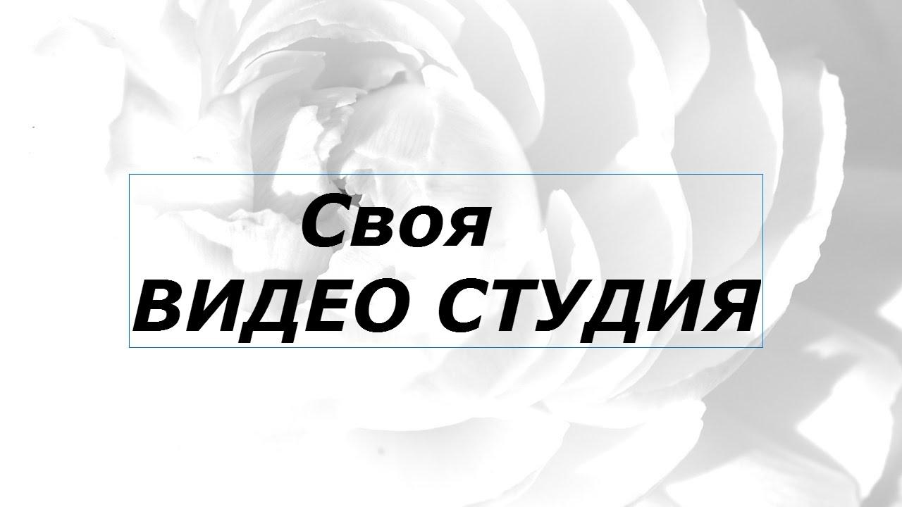 Сделать видеоролик программа на российском