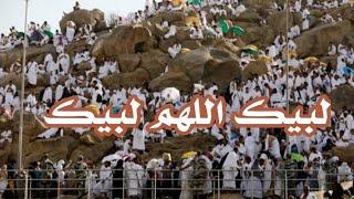 لبيك اللهم لبيك  تكبيرات العيد تكبيرات يوم عرفه  عيد الأضحى تكبيرات العيد الكبير  2019_2020 حسن سعيد