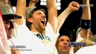 《NBA巨星芳華09》諾維茨基Dirk Nowitzki 諾天王單核奪冠神蹟詹皇科比也無法企及
