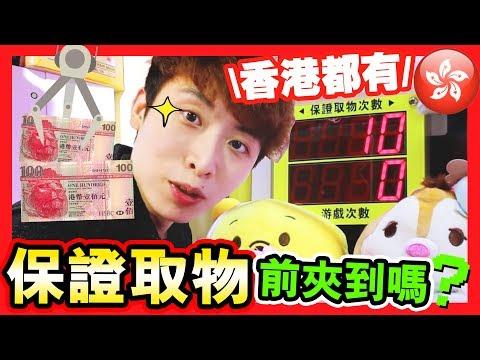 【夾娃娃】🇭🇰香港首次發現「保證取物」的娃娃機?!😲$4就「出貨」!(中字)