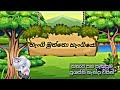 Funny Cartoon stories in Sinhala/ආදර්ශමත් ළමා කාටුන් කතා සිංහල-හැංගි මුත්තො හැංගියෝ
