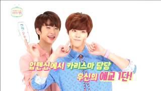 [UP10TION] EBS 'Heartwarming 11''훈훈한11' CUT Compilations