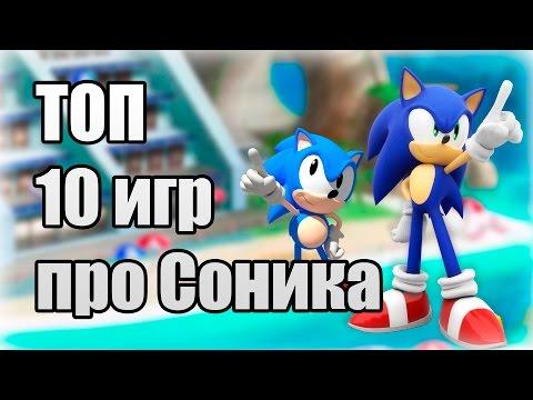 ТОП 10 игр про Соника / TOP 10 Sonic Games