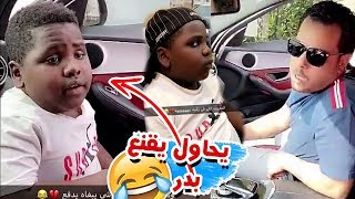 عزازي يبغي بدر يدفع حساب الغدا بدون ما ياكل مع سعودي قوي
