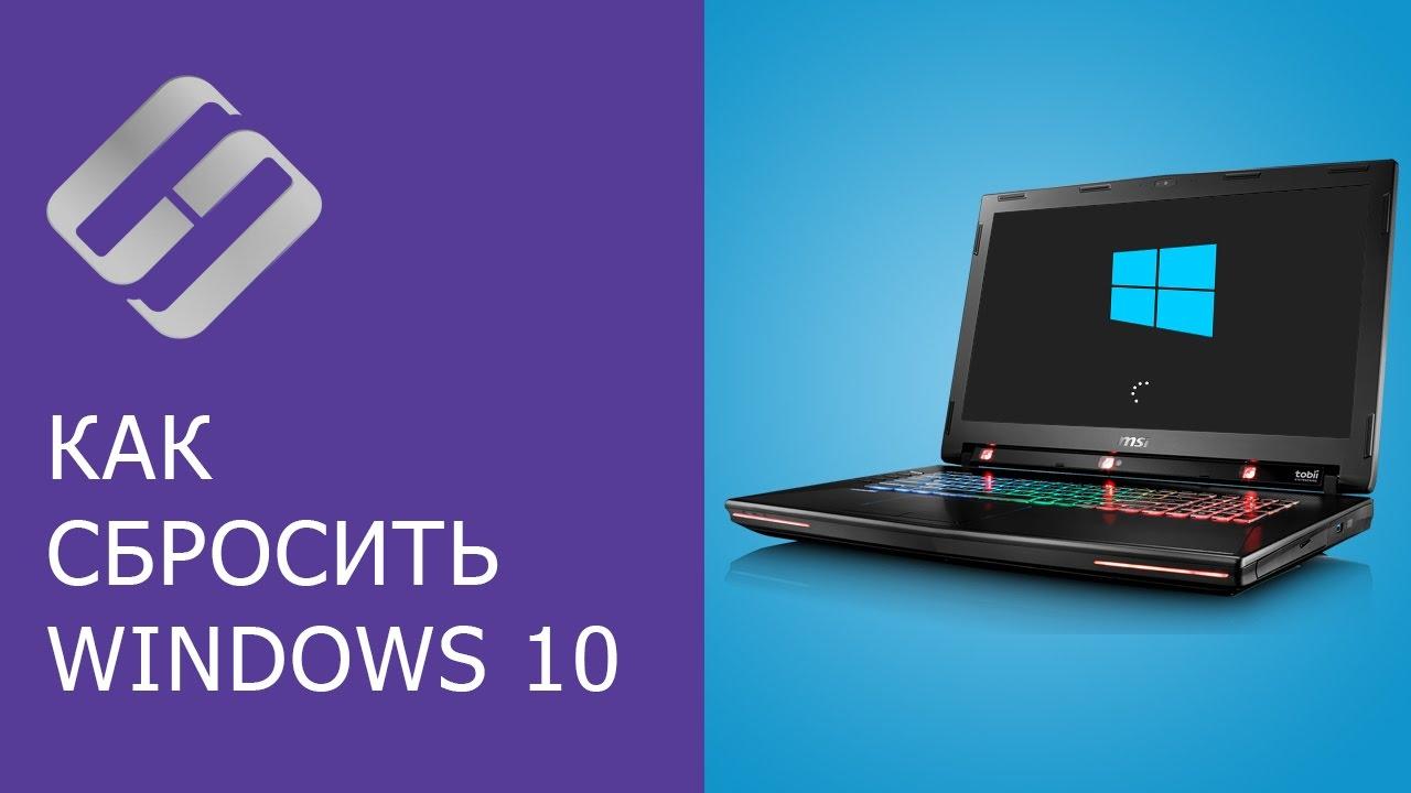 Как сбросить Windows 10, 8 если компьютер или ноутбук не загружаются ???