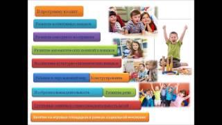 Группы дневного пребывания с индивидуальной инклюзивной программой