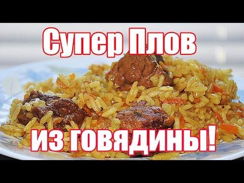 Как приготовить вкусный рассыпчатый плов из говядины? Узбекский плов в домашних условиях. Рецепт.