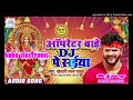 Operator Hauwe Sound Ke Sajanwa Khesari Lal Yadav Fadu Dj mp3 song Thumb